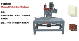 Manual polishing machine - ZDH-800